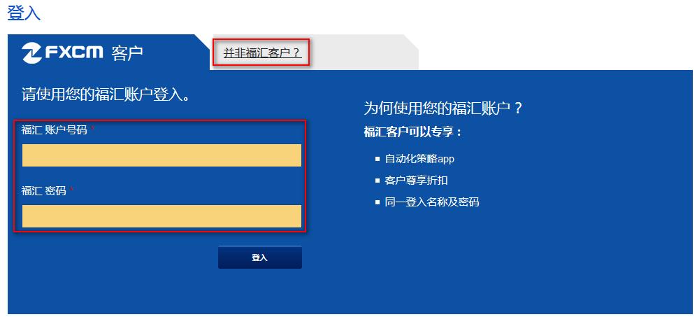 FXCM福汇APPS网站介绍及指标/EA下载指引,深圳威力外汇